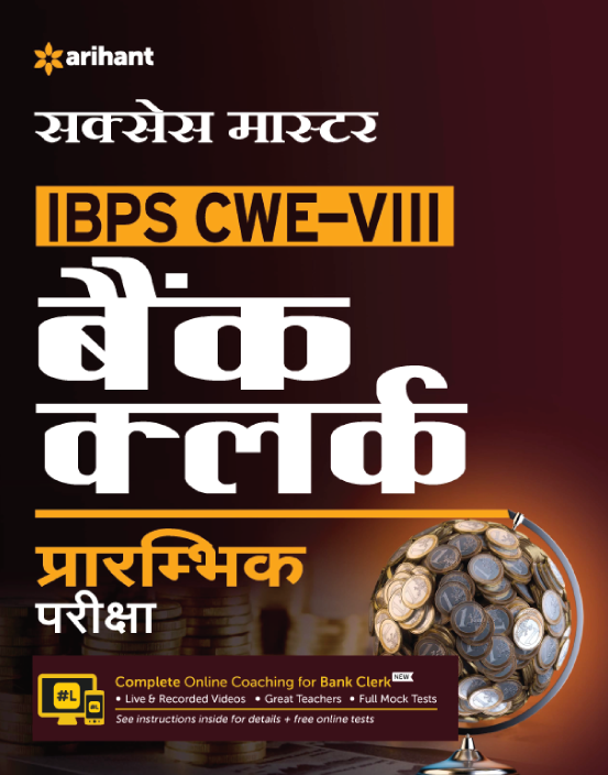 Link to book IBPS CWE-VIII Bank Clerk Pre. Exam Hindi
