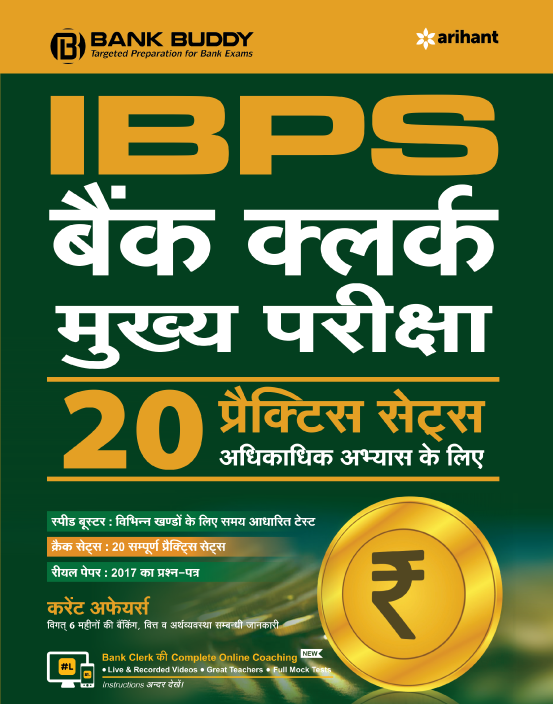 Link to book IBPS Bank Clerk Main Exam (Hindi) 2019