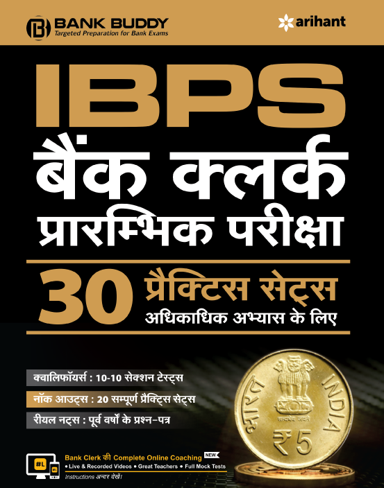 Link to book IBPS Bank Clerk Pre. Exam (Hindi) 2019