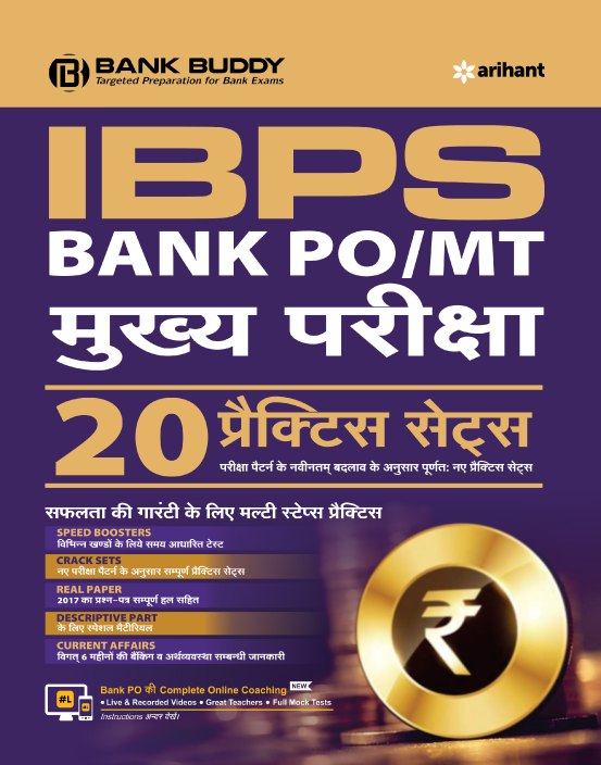 Link to book IBPS Bank PO/MT Main Exam (Hindi) 2019