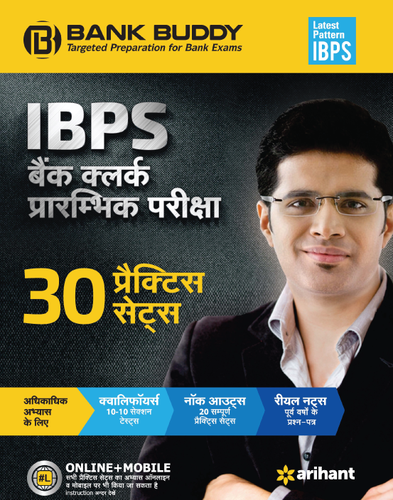 Link to book IBPS Bank Clerk Pre. Exam (Hindi)