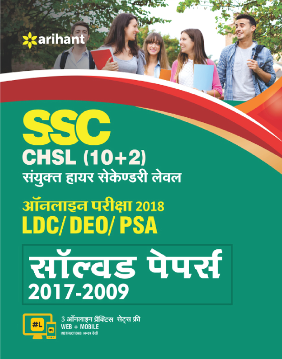Link to book SSC CHSL Solved Papers (Hindi)